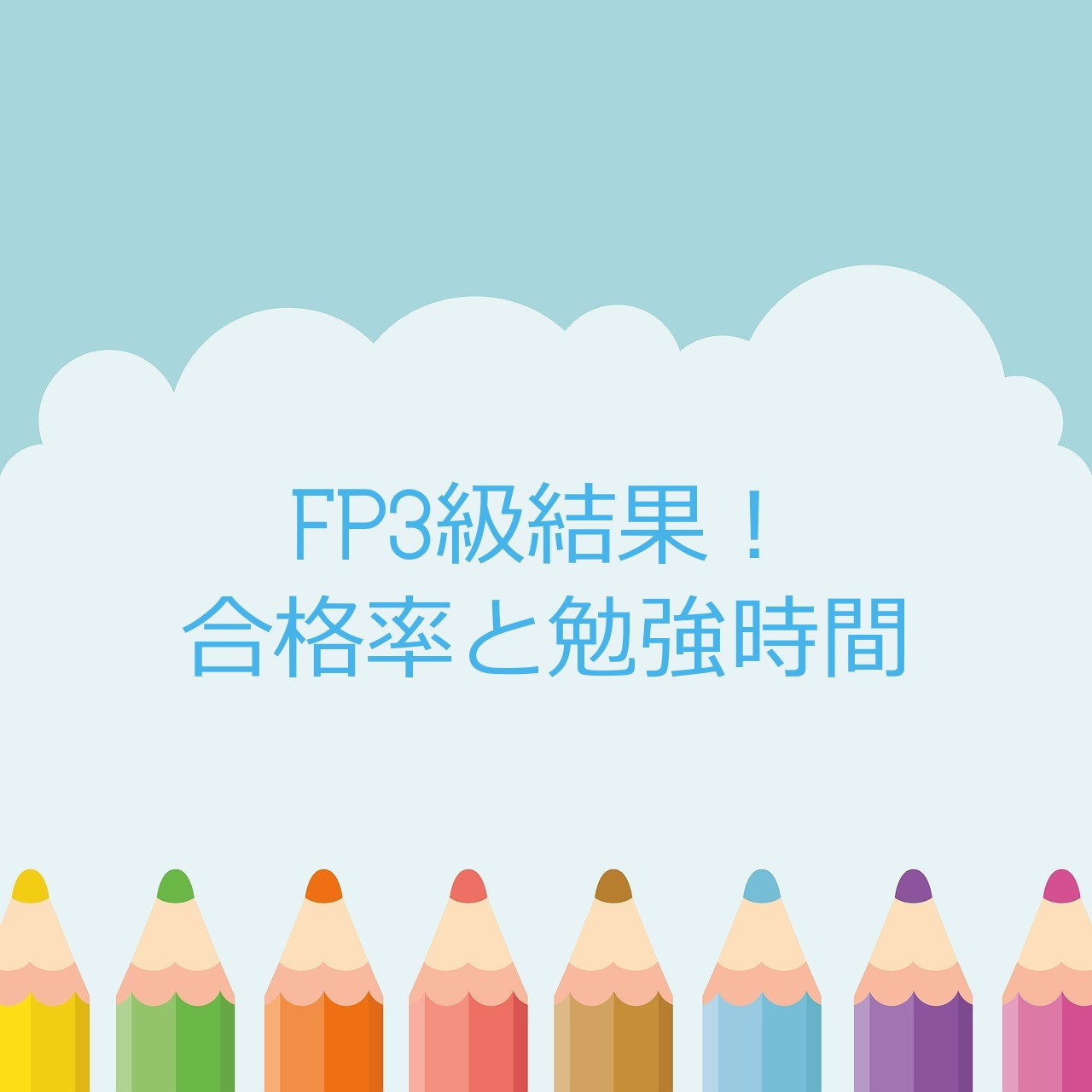 FP3級結果!合格率と勉強時間