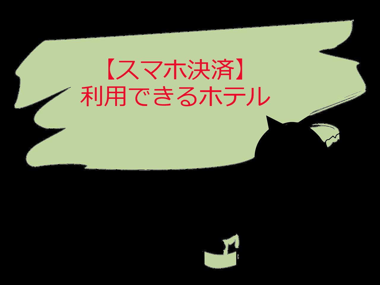 【スマホ決済】利用できるホテル