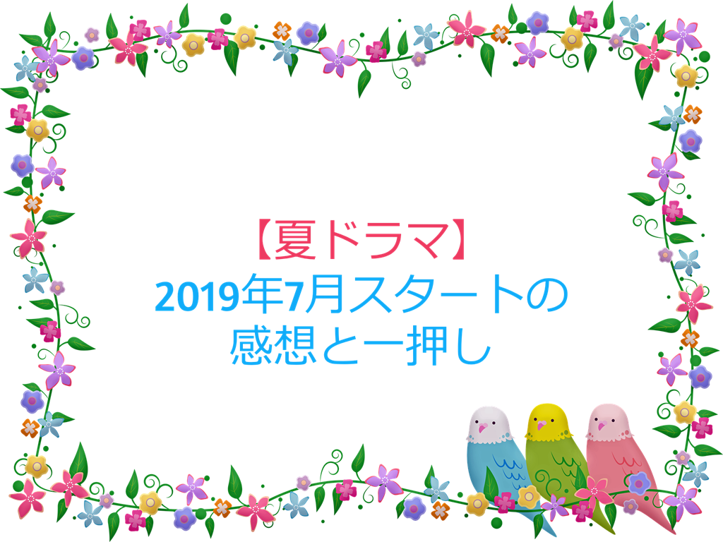 【夏ドラマ】2019年7月スタートの感想と一押し