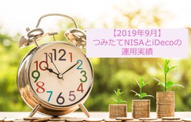 【2019年9月】つみたてNISAとiDecoの運用実績
