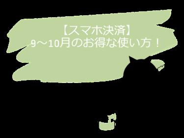 【スマホ決済】9~10月のお得な使い方!