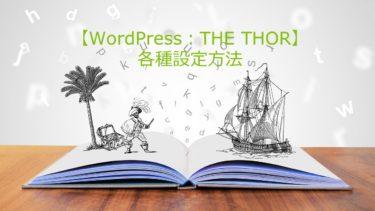 【WordPress:THE THOR】プロフィール&サイドバー設定とGoogleAdSenseの設定