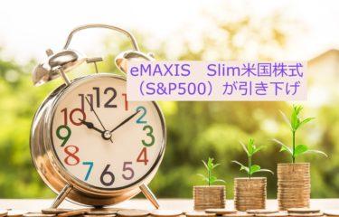 S&P500の最安インデックスファンド!eMAXIS Slim 米国株式(S&P500)が引き下げ