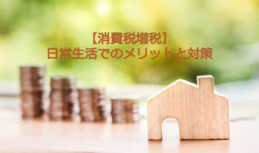 消費税増税後の日常生活でのメリットと対策