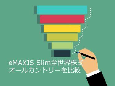 eMAXIS Slim 全世界株式オールカントリーを比較