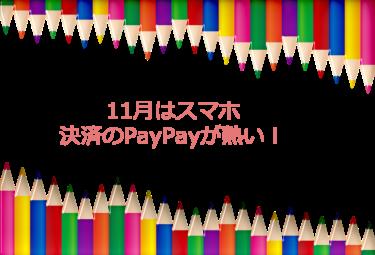 11月はスマホ決済のPayPayが熱い!PayPayフリマやモールで最大20%還元