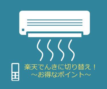 楽天でんきのメリット!九州電力から変更