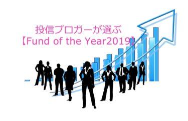 Fund of the Year2019の結果から考えること。来年の注目ファンド