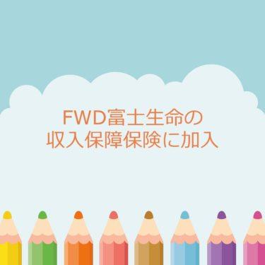 FWD富士生命の収入保障保険が1番お薦め!メリットとデメリット
