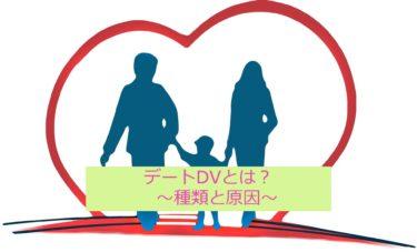 デートDVとは何か?種類と原因
