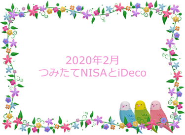 [2020年2月]つみたてNISAとiDeco