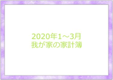 【2020年1~3月】我が家の家計簿