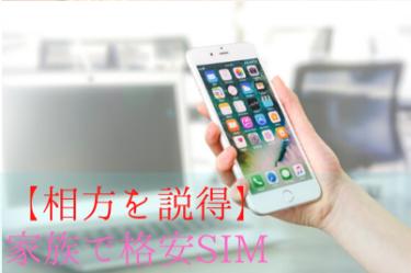 【固定費】相方を説得して夫婦で格安SIMを利用し通信費を削減