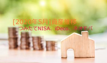 【2020年5月】つみたてNISA、iDeco、ネオモバの資産の推移