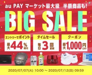 au PAY マーケットのBIG SALE