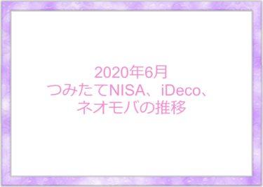 【2020年6月】つみたてNISA、iDeco、ネオモバの資産の推移