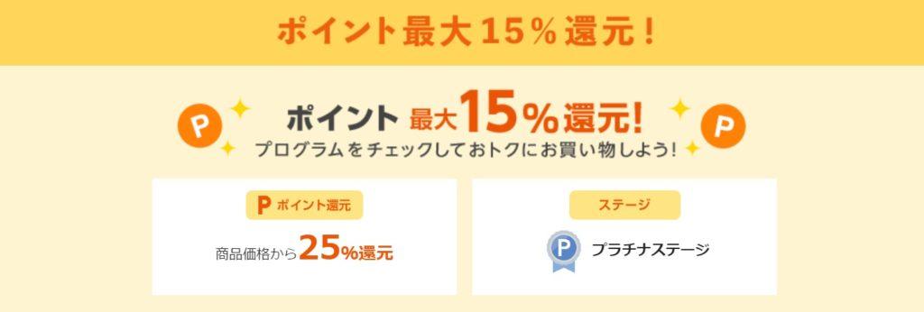 ポイント最大15%