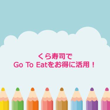 くら寿司でGoToイートは子供が小さいとお得!EPARKアプリからの予約方法も紹介