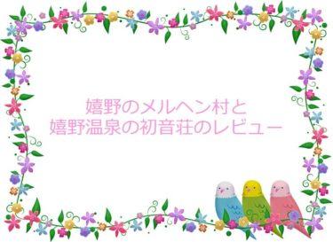 【旅行記】佐賀県嬉野のメルヘン村は小さいお子さんがいる家族にお薦め