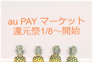2021/1/8~au PAY マーケットの還元祭を攻略!トレカが熱い