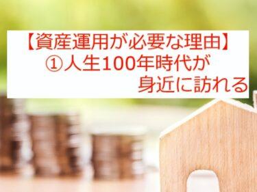 【資産運用が必要な理由】①人生100年時代が身近に訪れる