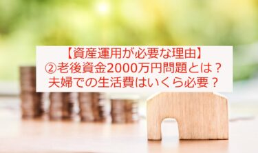 【資産運用が必要な理由】②老後資金2000万問題とは?夫婦での生活はいくら必要か