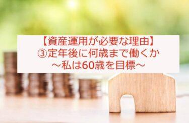 資産運用をする理由③:定年後に何歳まで働くか?私は60歳目標です